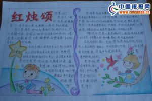 2011教师节红烛颂手抄报