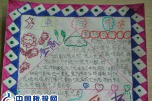 二年级重阳节手抄报图片