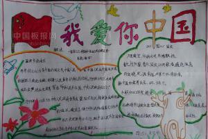 我爱你中国手抄报图片大全
