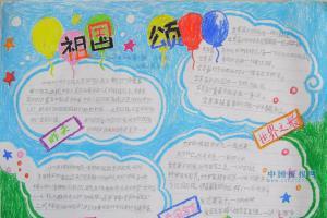 中国颂手抄报图片