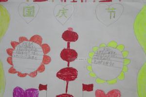 三年级国庆节手抄报图片大全