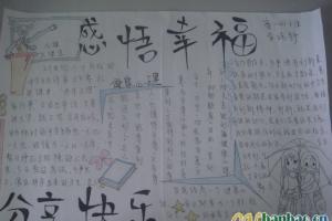 中学生感悟幸福分享快乐手抄报版面设计