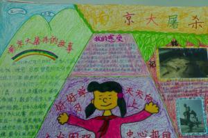 南京大屠杀纪念日手抄报图片欣赏