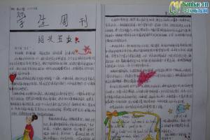 学生周刊-绍兴五女