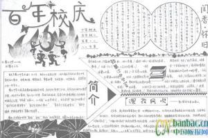 中学100年校庆手抄报