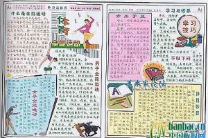 中学生学习与修养主题手抄报