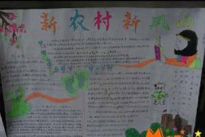 中学生手抄报作品:新农村新风尚