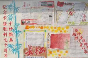 中学生纪念红军长征胜利七十周年手抄报作品展2