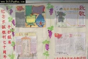 中学生纪念红军长征胜利七十周年手抄报作品展