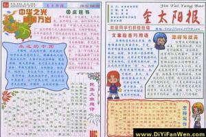 XX中学校班级日报模板:金太阳报