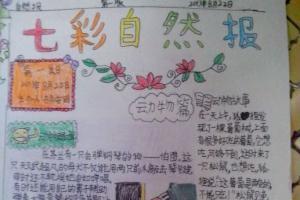 七彩自然手抄报图片