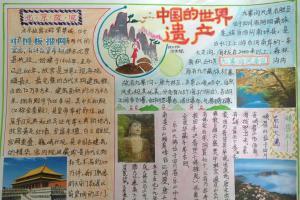 中国的世界遗产手抄报