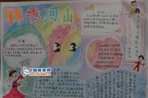 锦绣河山手抄报图片