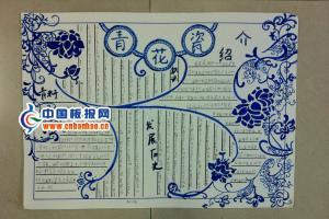 青花瓷手抄报版面设计图
