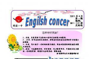 初中英语电子手抄报-提供word源文件下载