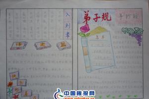 弟子规手抄报作品欣赏-banbaow.com网友投稿