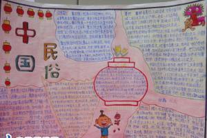 中国民俗手抄报作品欣赏
