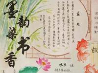 八年级中国风优秀手抄报获奖作品欣赏