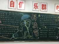 欢乐科技节 科技承载梦想黑板报
