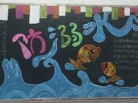 漂亮的防溺水宣传黑板报