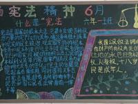 六年级弘扬宪法精神黑板报