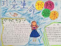 二年级珍爱生命预防溺水手抄报