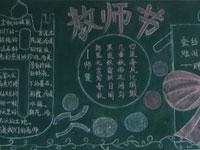 非常漂亮个性的教师节黑板报