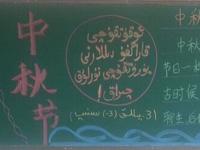 维语中秋节黑板报