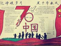 纪念抗战胜利暨世界反法西斯胜利70周年手抄报