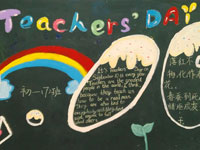 Teacher's Day教师节英文黑板报