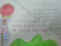 小学二年级重阳节手抄报