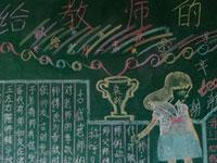 庆祝教师节主题黑板报图片
