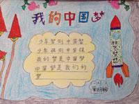 我的中国梦手抄报图片大全