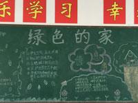绿色的家 五年级保护环境黑板报