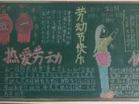 小学五年级五一劳动节快乐黑板报