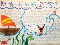 二年级防溺水与安全教育手抄报图片
