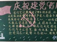庆祝建党95周年黑板报