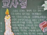 高年级朝鲜族教师节黑板报