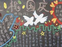 金秋颂歌庆祝国庆黑板报图片
