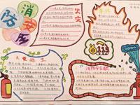 六年级消防安全主题手抄报