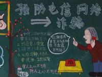 预防电信网络诈骗黑板报