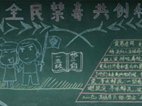 小学全民禁毒共创和谐主题黑板报图片