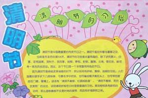清明节的习俗手抄报图片