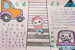 小学一年级交通安全手抄报图片