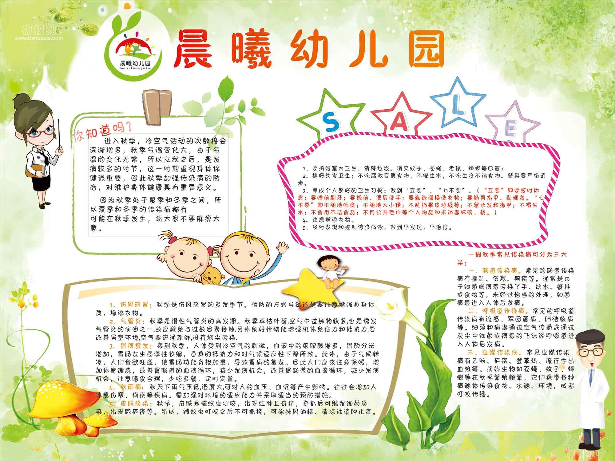 幼儿园疾病及预防健康宣传栏电子展板