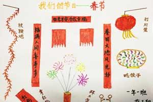 一年级春节手抄报 我们的节日春节手抄报图片