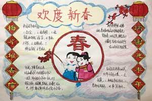 小学欢度新春手抄报 漂亮的春节手抄报图片