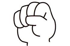 握拳头简笔画 努力的拳头简笔画步骤图片大全