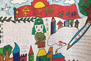 二年级学雷锋践行动树新风主题手抄报图片大全