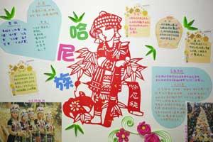少数民族哈尼族衍纸和剪纸手抄报图片
